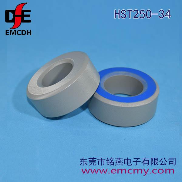 HST250-34 铁粉芯 huilan环 34材