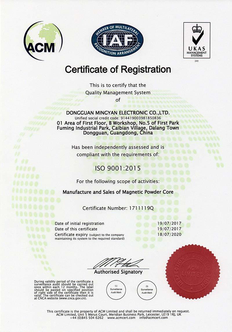 ag体yuguan网ISO9001英文.jpg