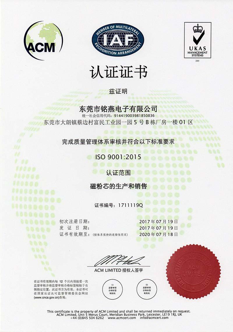 ag体yuguan网ISO9001中文.jpg